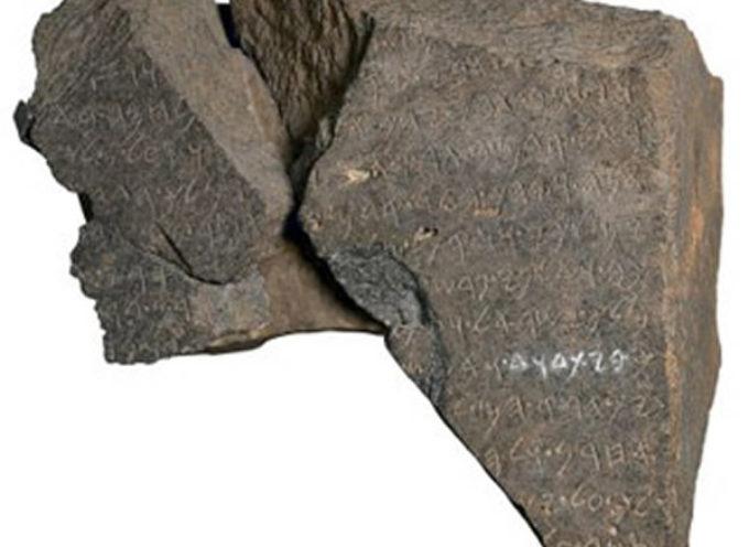 Hallazgo arqueológico confirma la existencia del rey David